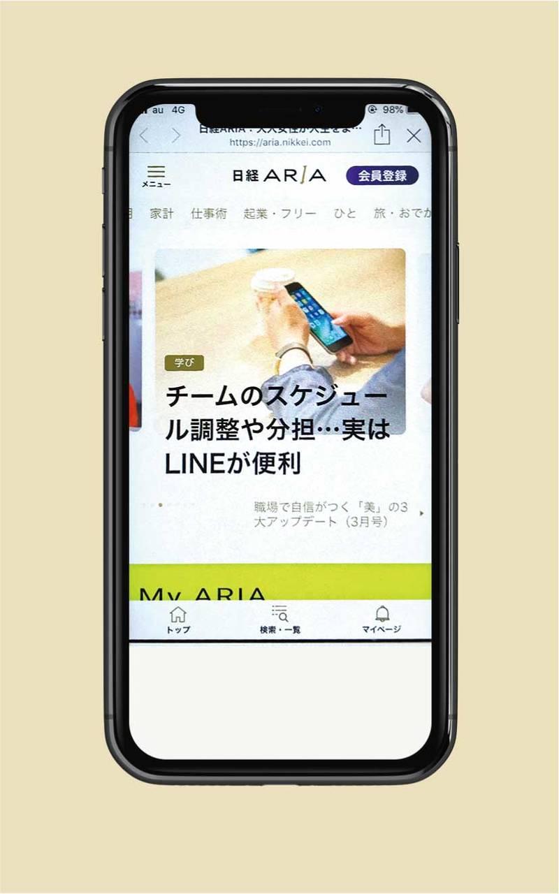 【マネー・仕事】40~50代の働く女性向けWEBサイト「日経ARIA(アリア)」(2019年5月号)