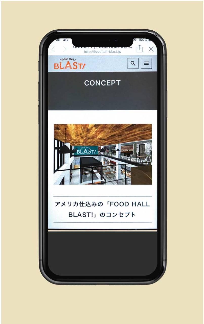 【学び・余暇】大人版のフードコート 「FOOD HALL BLAST!」(2019年5月号)