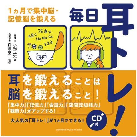 【健康・運動】書籍 「毎日耳トレ!~1ヵ月で集中脳・記憶脳を鍛える~」(2019年3月号)