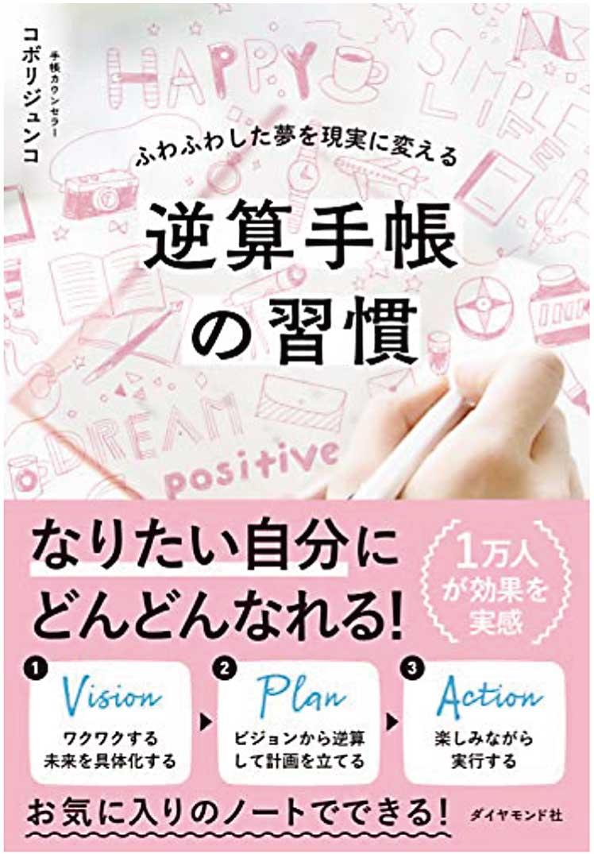 【マネー・仕事】書籍 「逆算手帳の習慣」(2019年3月号)