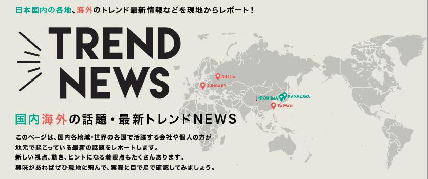 【TREND NEWS】金沢「地元女性の声を反映し復活した口紅」/ロシア「歴史ある市場のフルリノベーション」…etc.(2019年5月号)