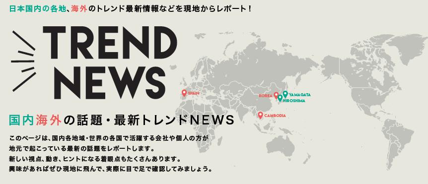 【TREND NEWS】日本国内の各地、海外のトレンド最新情報などを現地からレポート!(2019年8月号)