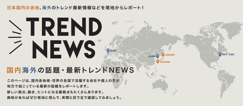 【TREND NEWS】青森/コーヒー好きの県で成長するカフェ文化/韓国/ミレニアル世代に人気「ニュトロレストラン」etc(2019年3月号)