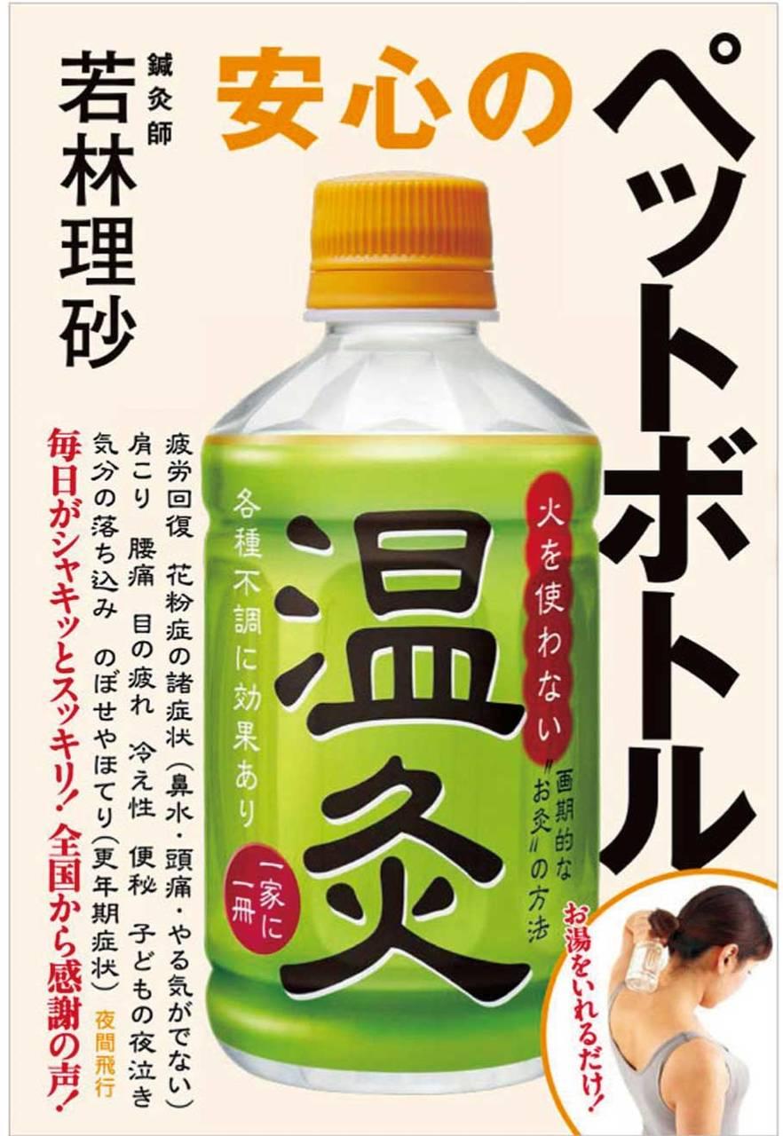 【健康・運動】火を使わないお灸「ペットボトル温灸」(2019年2月号)