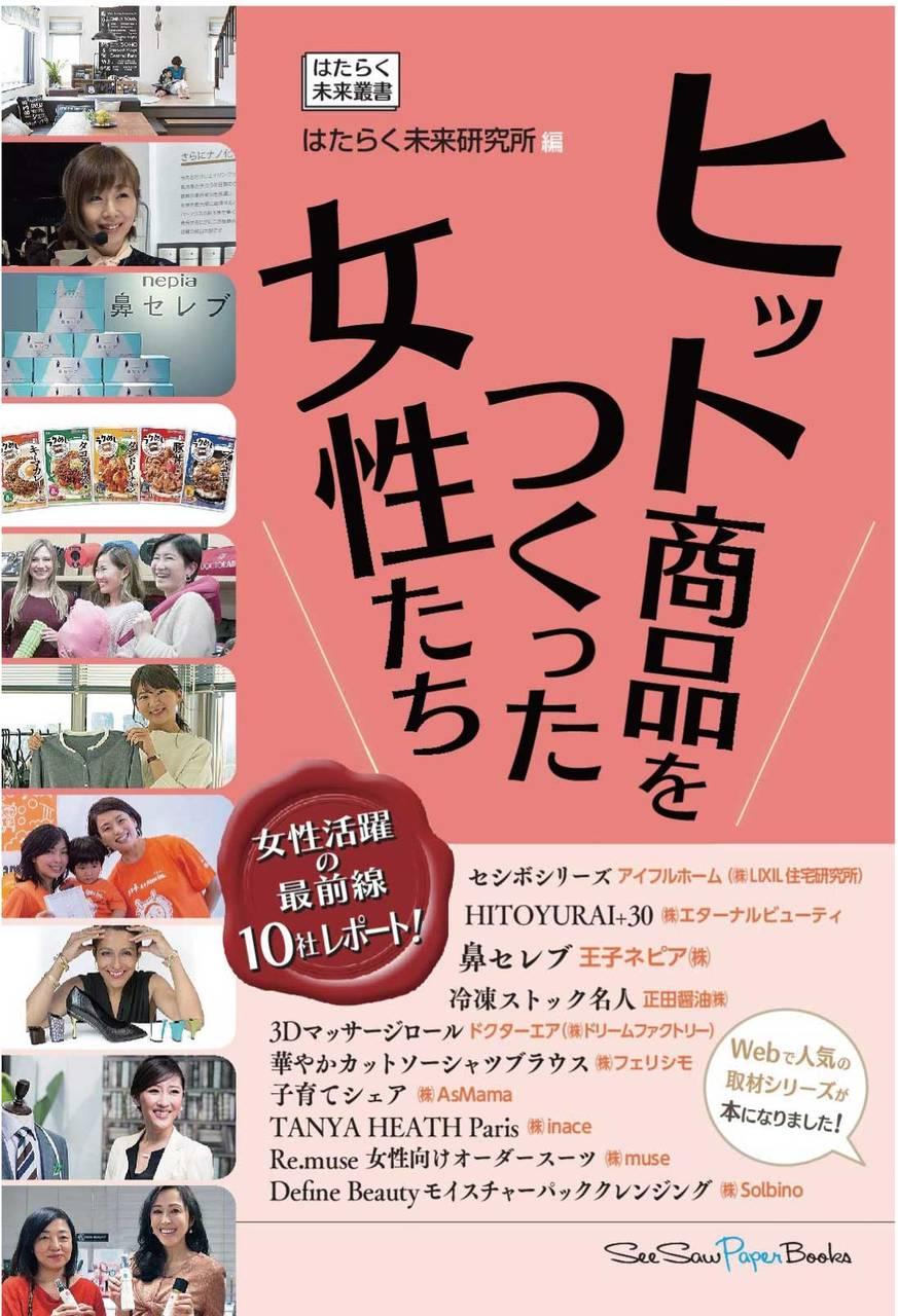 【マネー・仕事】書籍 「ヒット商品をつくった女性たち」(2019年2月号)