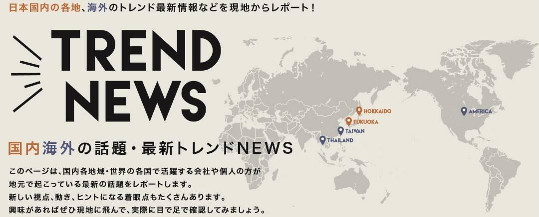 【TREND NEWS】北海道/地震後に見直されるカセットボンベタイ/高島屋初進出のバンコク郊外高級モール(2019年2月号)