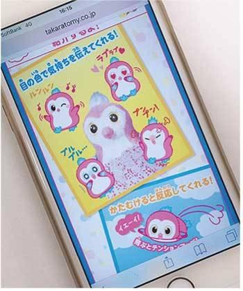 【ファミリー・キッズ】卵から生まれる育成型のおもちゃロボット「ウーモ」(2017年12月号)