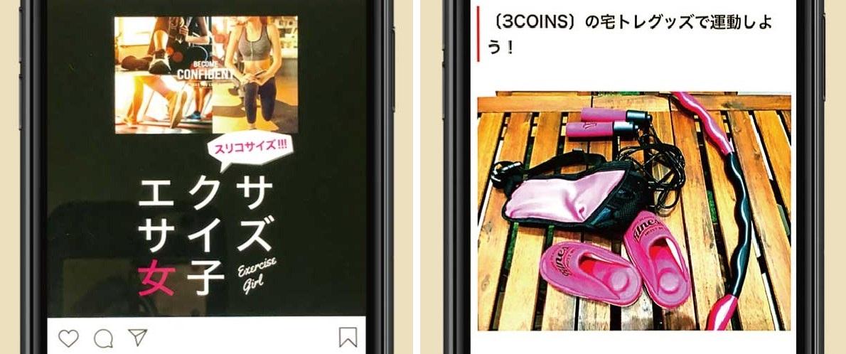 【健康・運動】 お手頃価格なのに優秀!「3COINSのエクササイズグッズ」(2019年4月号)