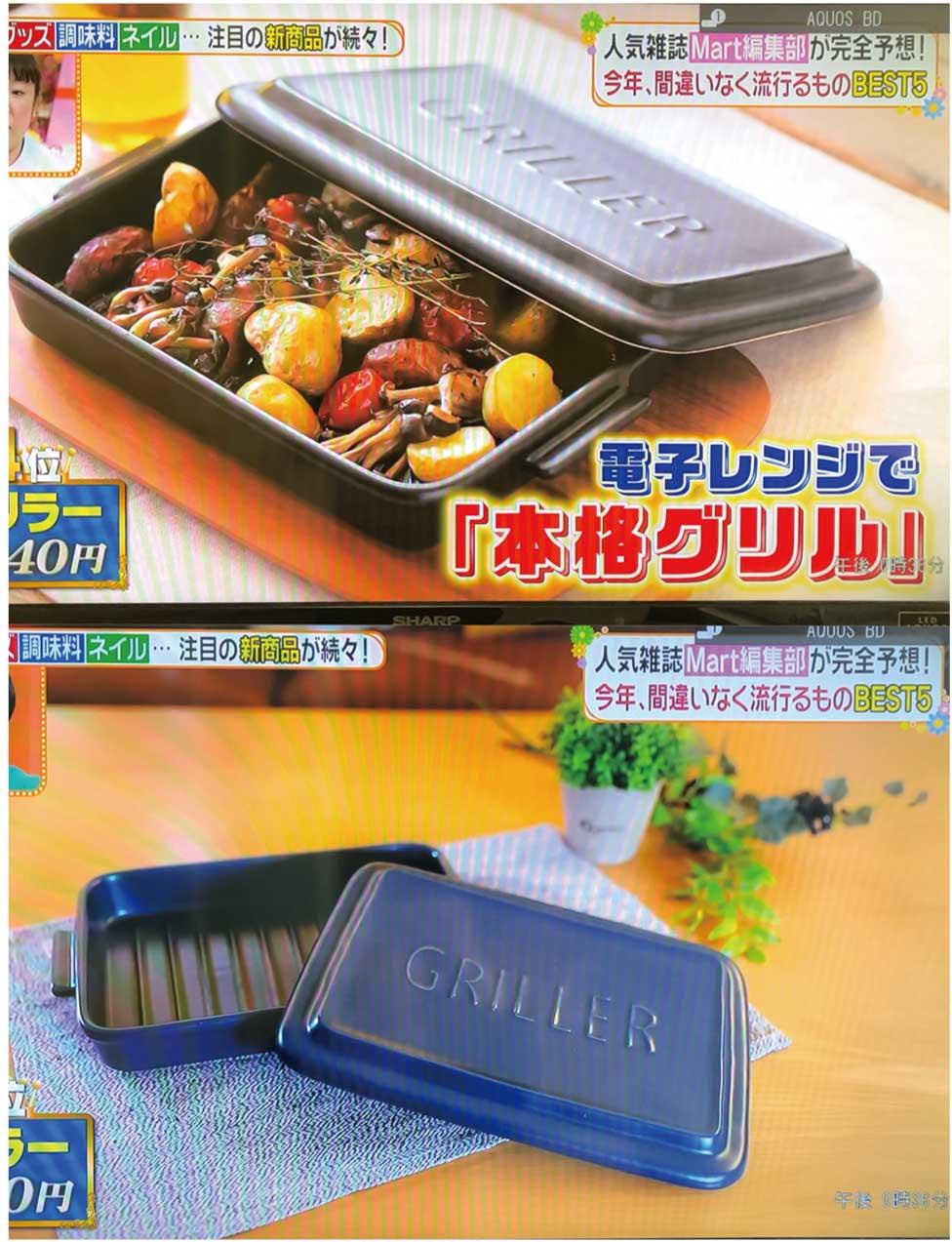 【住まい・暮らし】 レンジ・グリルなどマルチに使える 調理器具「グリラー」(2019年4月号)