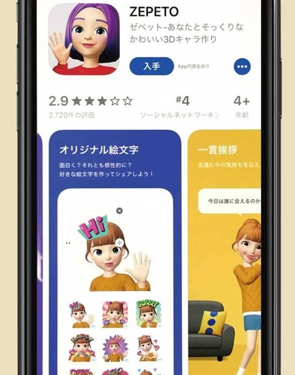 【学び・余暇】 自分そっくりのアニメアバターを作れるアプリ「ZEPETO」(2019年4月号)