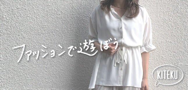 売り上げの3%報酬と1いいね1円ビジネスをゲットできるレンタル服 買うから遊びのファッションへ「KITEKU」(2019年10月号)