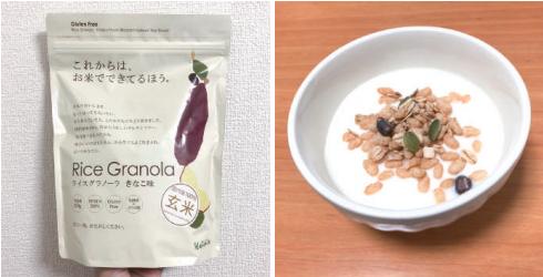 【食】「ライスグラノーラ」簡単に用意できるグルテンフリーな食事(2018年12月号)