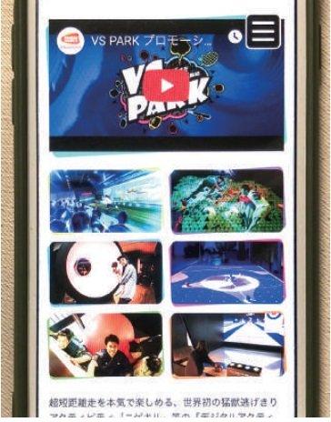 【学び・余暇】「VSパーク」デジタルを掛け合わせたスポーツ施設(2018年12月号)