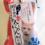 """【STAFF PICKS】高タンパク質、低脂肪""""猫用おやつ""""のかつお削り節…etc.(2019年7月号)"""
