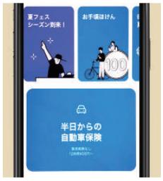 【マネー・仕事】旅行やアウトドアを支える、心強いお供「ミニ保険」(2019年10月号)
