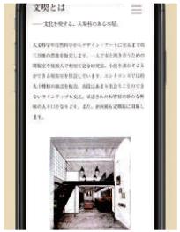 【学び・余暇】本と出会うための本屋 「文喫」(2019年10月号)