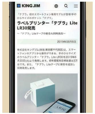 【住まい・暮らし】スマホで簡単にオリジナルラベルを作成 「テプラLite LR30」(2019年11月号)