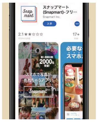 【マネー・仕事】スマホ1台で気軽に写真を出品できる 新しい副業「Snapmart」(2019年11月号)