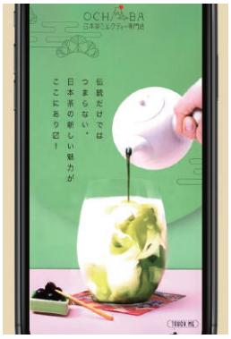 【食】つるんと飲む和スイーツ「わらび餅ドリンク」(2019年12 月号)