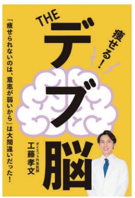 【健康・運動】脳をリセット。楽して痩せる 「THEデブ脳」(2019年12 月号)