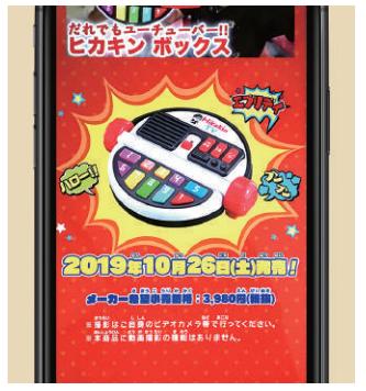 【ファミリー・キッズ】誰もがヒカキンになりきれるおもちゃ 「HIKAKIN BOX」(2019年12 月号)