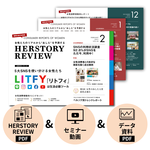 HERSTORY REVIEW 定期購読のご案内
