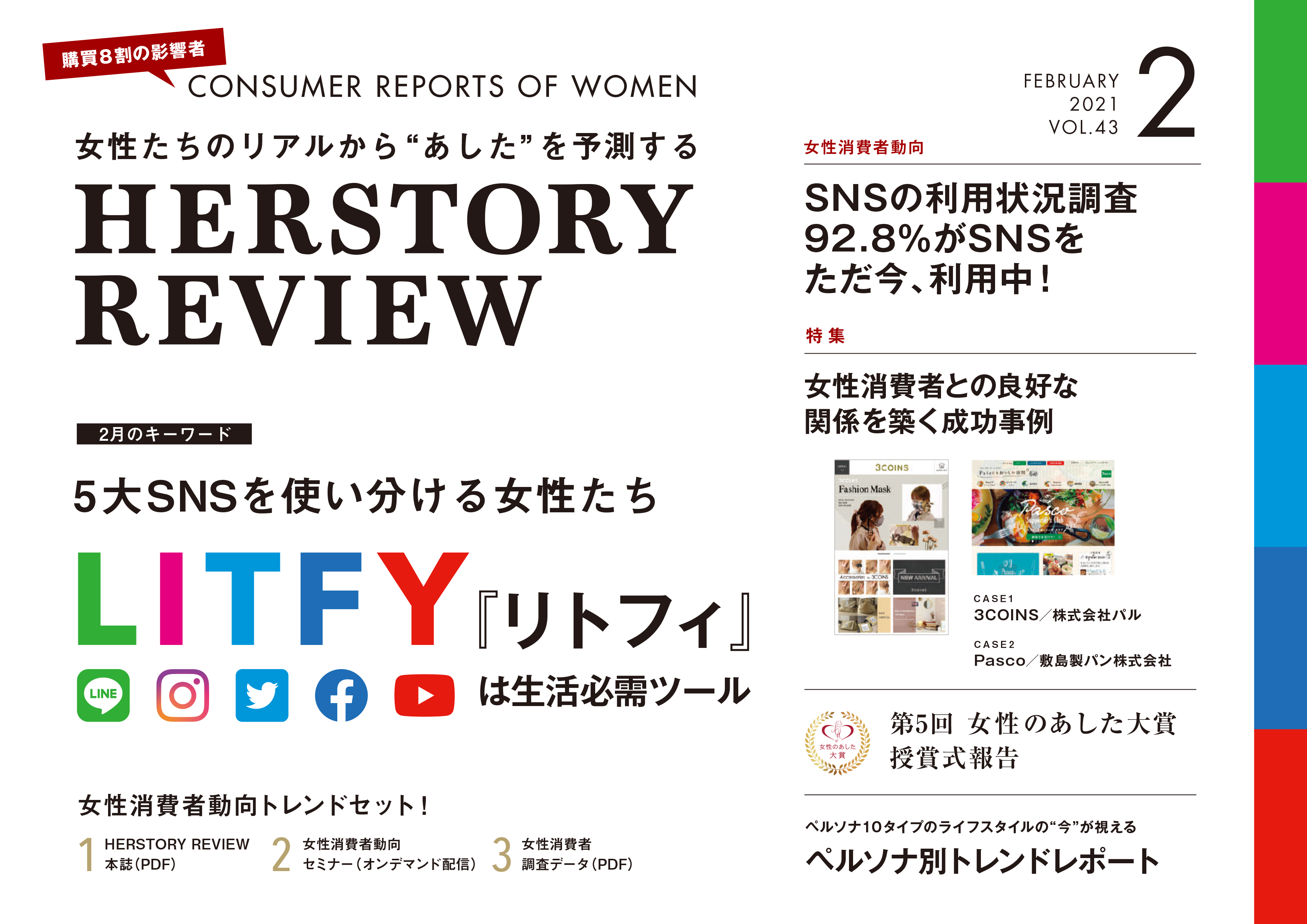 HERSTORY REVIEW vol.43(2021年2月号)