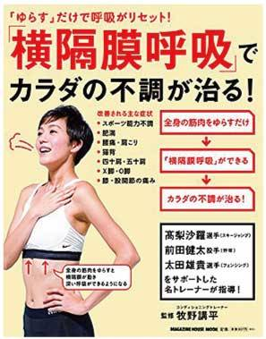 書籍「横隔膜呼吸」でカラダの不調が治る!:908円(税込・マガジンハウス)