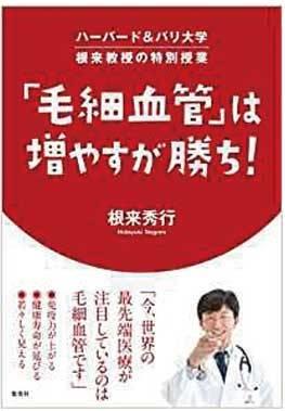 書籍「毛細血管は増やすが勝ち!」:1200円(税別・集英社)