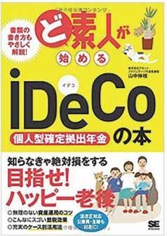 書籍「ど素人が始めるiDeCoの本」:1620円(税込・翔泳社)