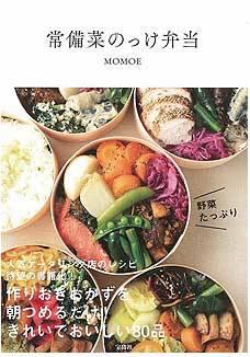 「常備菜のっけ弁当」稲垣晴代著:1404円(税込・宝島社)
