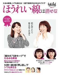 日経ヘルス ほうれい線は消せる:780円(税込)