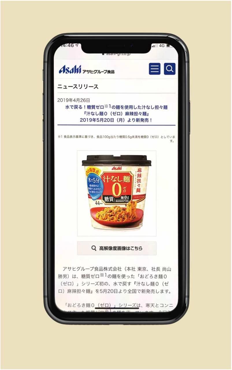 汁なし麺0(ゼロ)麻辣担々麺:215円(税込・アサヒグループ食品)