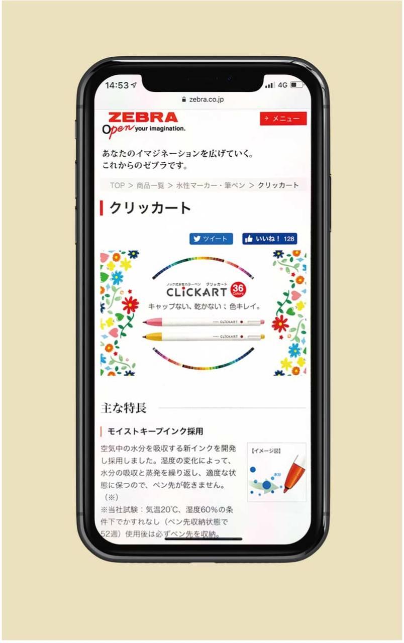 クリッカート:108円(税込・ゼブラ)