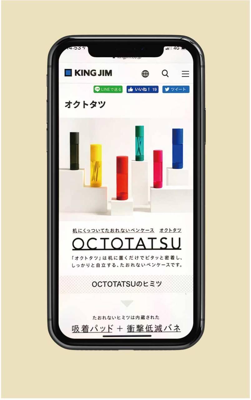 オクトタツ:950円(税別・キングジム)