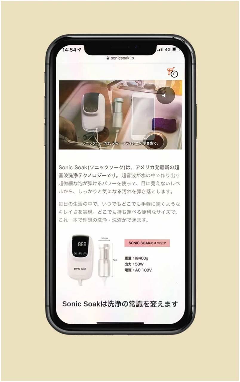 SONIC SOAK:2万4800円(税込・EarthShip)
