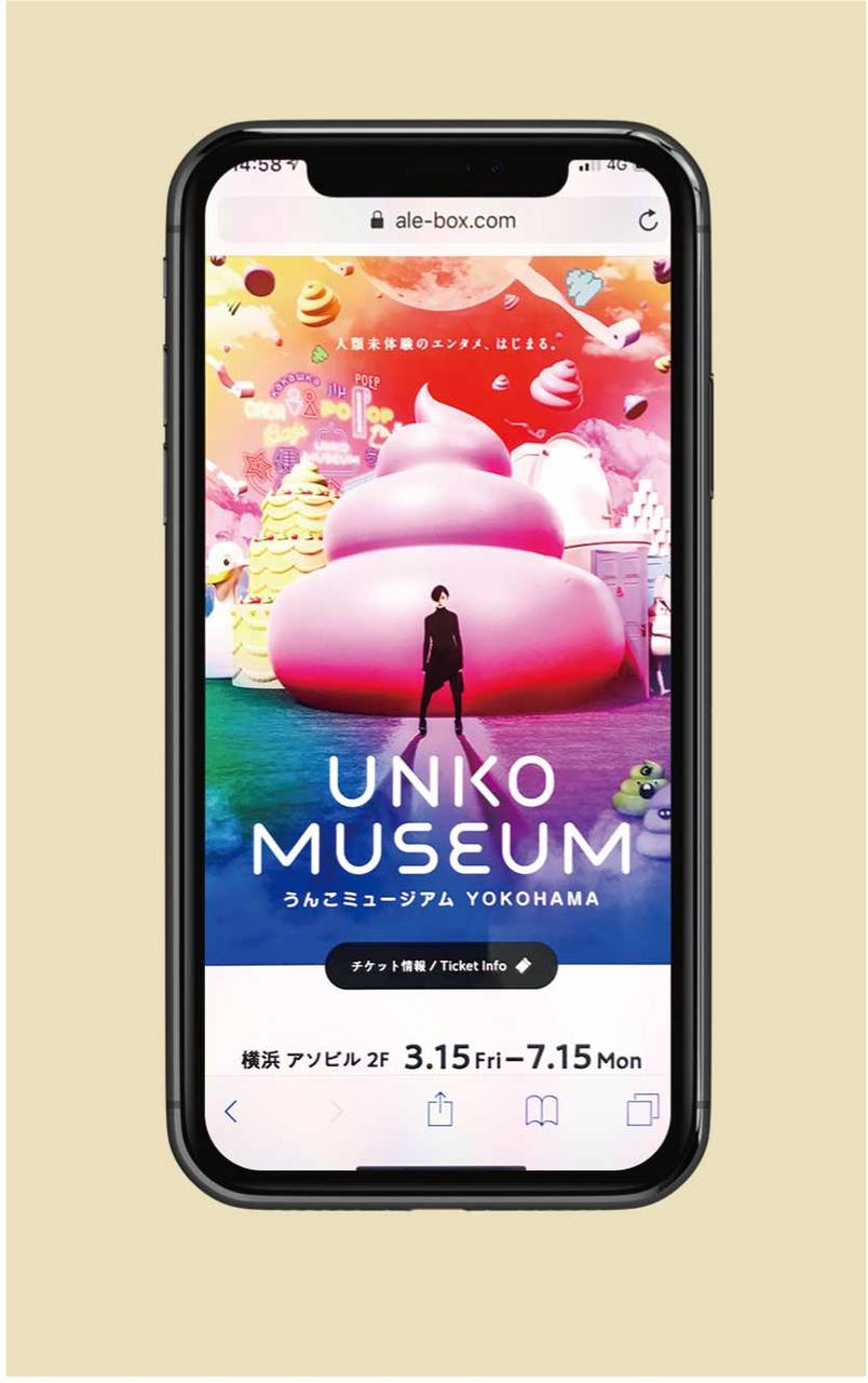 うんこミュージアム YOKOHAMA サイト