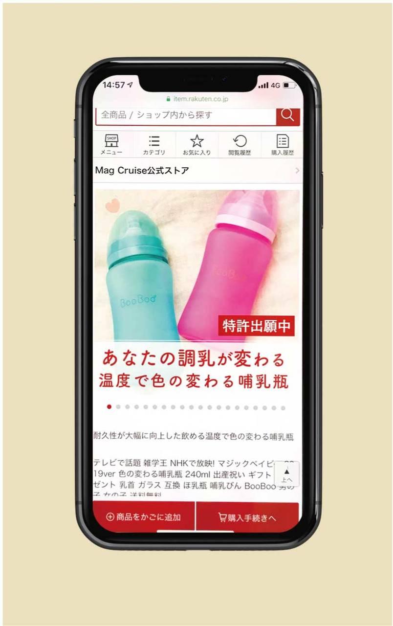BooBoo Magical Baby Bottle:3980円(税込:マグクルーズ)