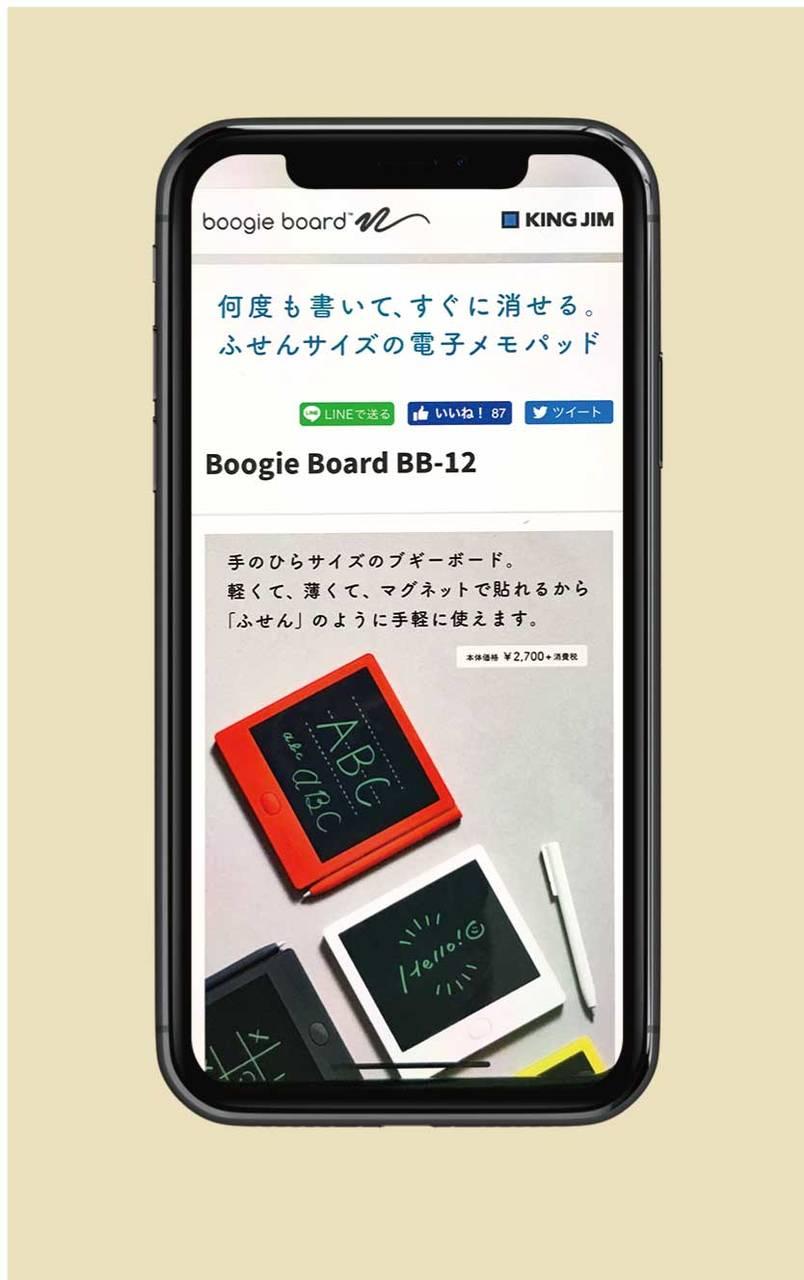 ブギボードBB-12:2916円(税込・キングジム)