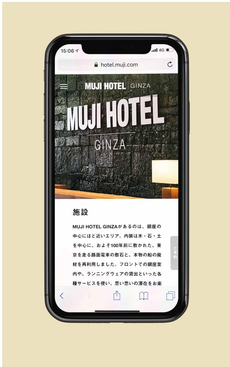 MUJI HOTEL サイト
