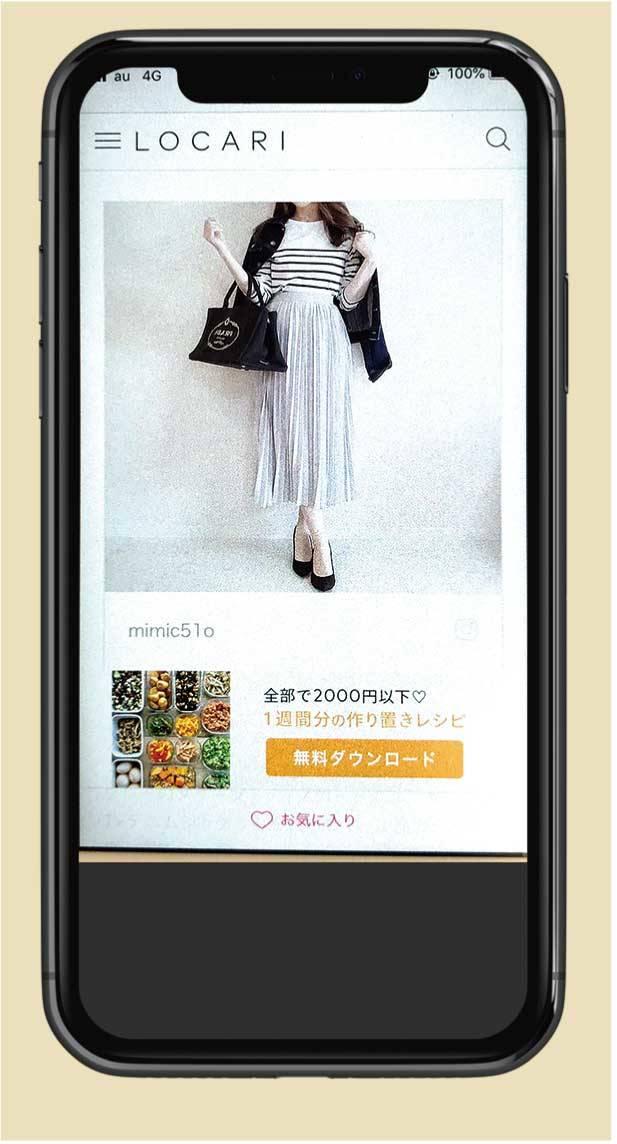 WEBサイトLOCARIにてプリーツスカートのコーディネートが紹介されている様子