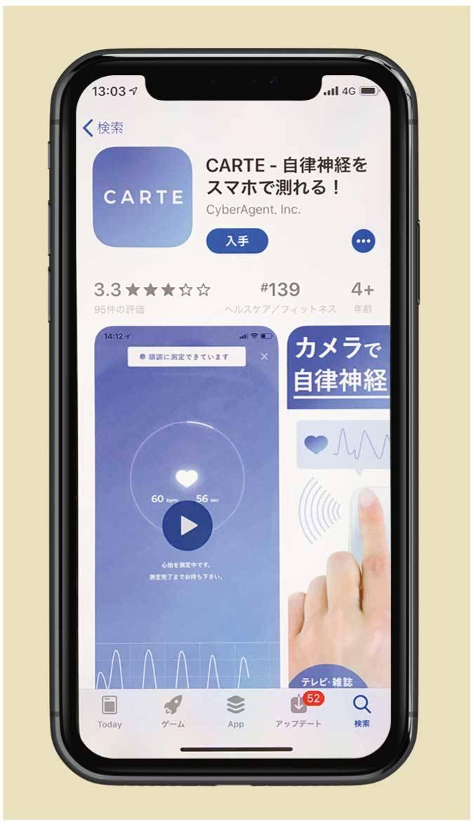 CARTEアプリ