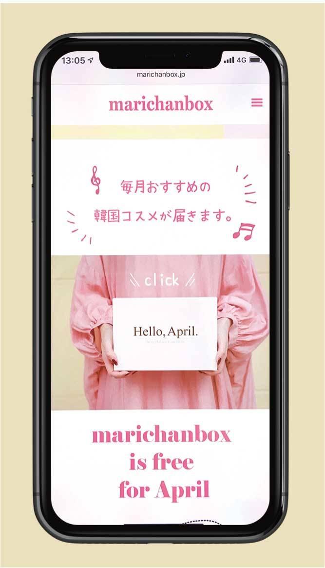 Marichanbox 1か月分:3000円(税別・O2CNI)