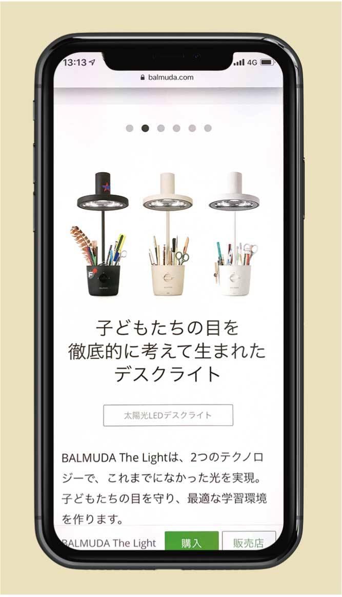 BALMUDA The Light:3万7000円(税別・バルミューダ)