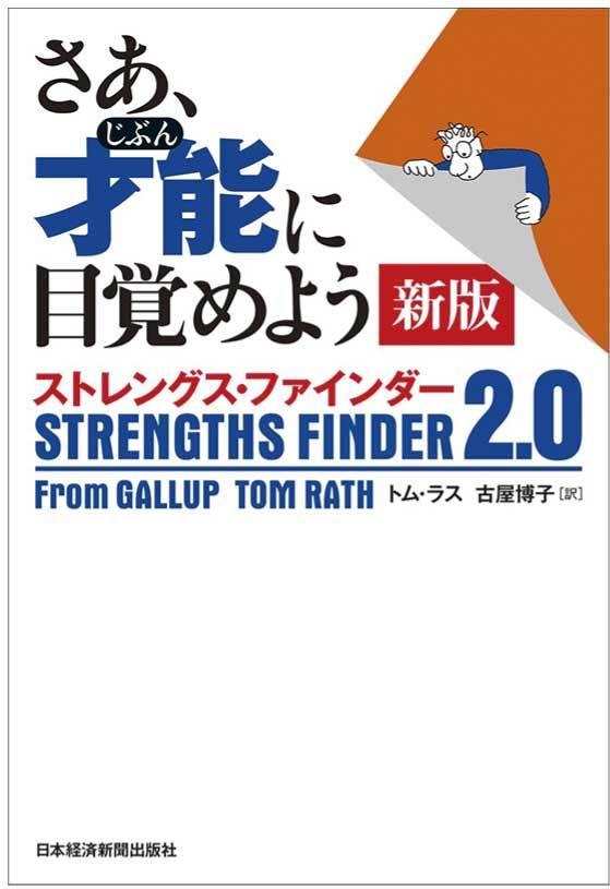 書籍「さあ、才能(じぶん)に目覚めよう新版ストレングス・ファインダー2.0」:1800円(税別・日本経済新聞出版社)