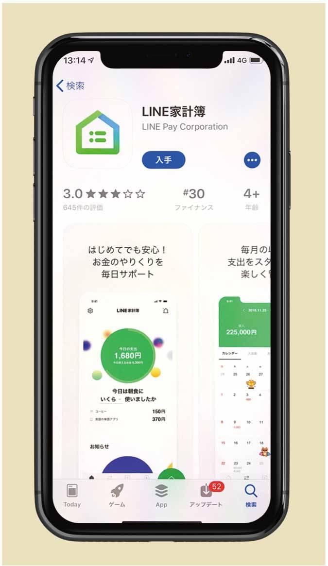 LINE家計簿 アプリ