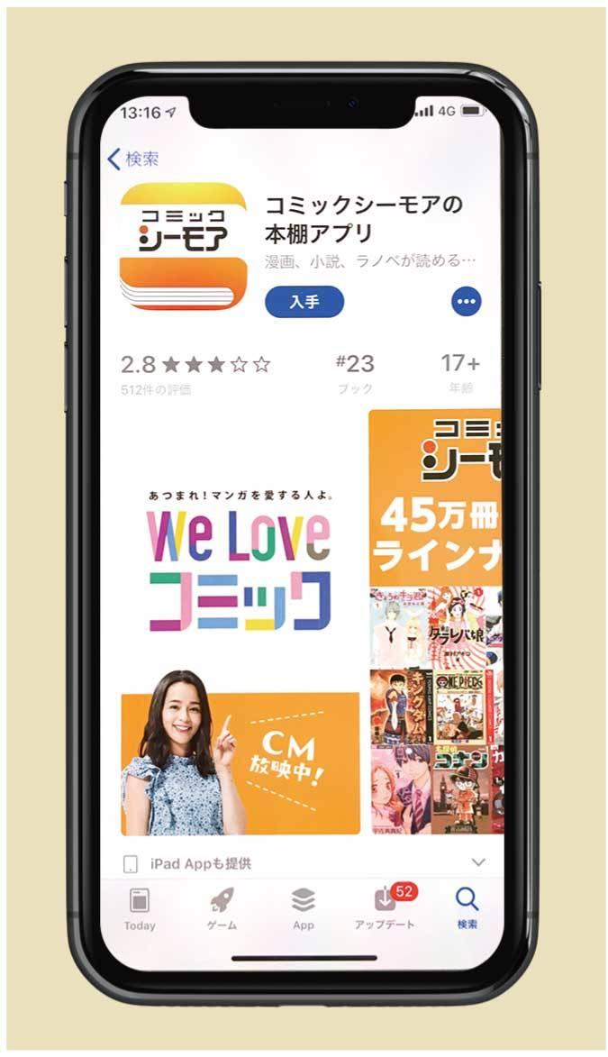 コミックシーモア アプリ