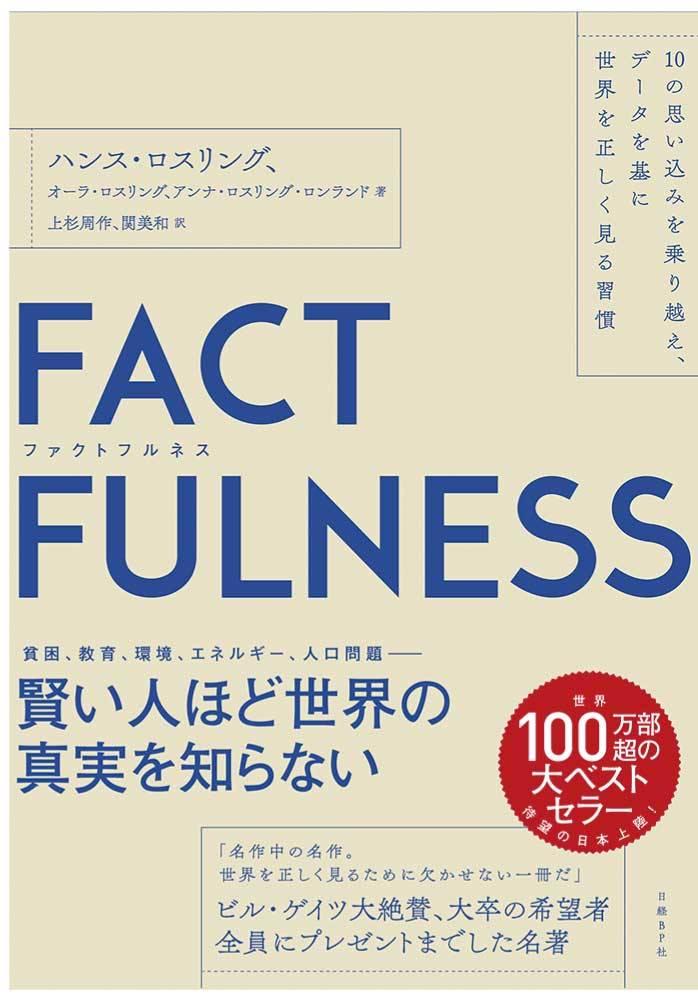 書籍「10の思い込みを乗り越え、データを基に世界を正しく見る習慣FACTFULNESS」:1944円(税込・日経BP社)