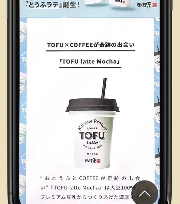 TOFU latte:158円(税別・相模屋食料)