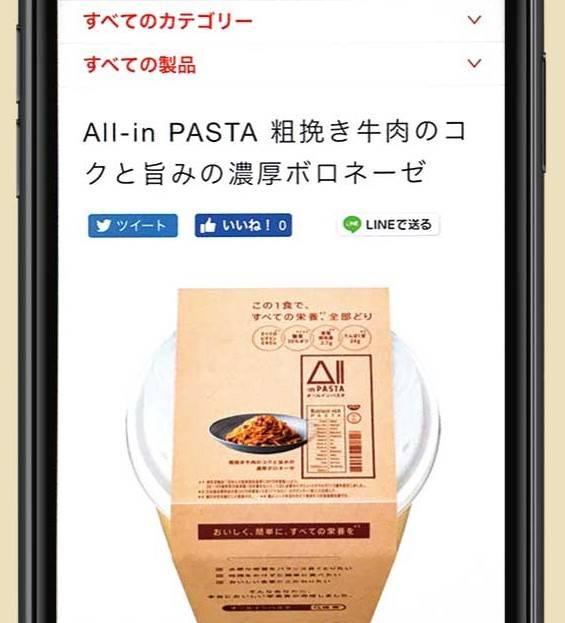 All-in PASTA:600円(税別・日清食品)